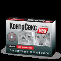 Таблетки КонтрСекс Neo для кошек и сук