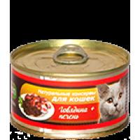 Porcelan для кошек, Говядина+печень 135 г