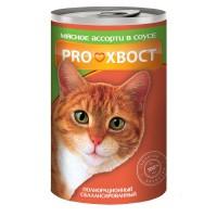 Консервы ProХвост для кошек мясное ассорти, в соусе, 415г
