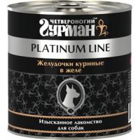 Консервы Четвероногий Гурман Platinum line для собак, Желудочки куриные в желе 240 г