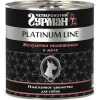 Консервы Четвероногий Гурман Platinum line для собак, Желудочки индюшиные в желе 240 г Series