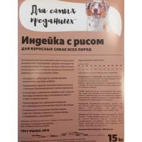 Для Самых Преданных для собак, Индейка с рисом, 15кг