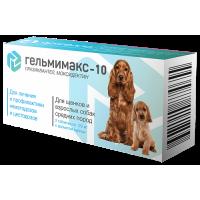 Гельмимакс для щенков и взрослых собак средних пород, 2 табл