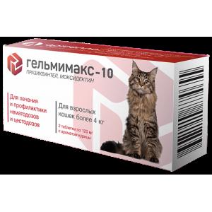 Гельмимакс 10 для кошек и котят, 2 таблетки