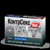 Таблетки КонтрСекс Neo для котов и кобелей