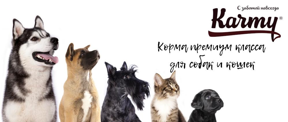 Karmy корма для собак и кошек