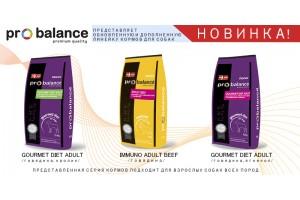 Новые корма Probalance