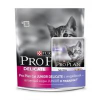 Pro Plan для котят, с чувствительным пищеварением, 0,4кг + Пауч в подарок!