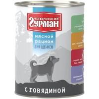 Консервы Четвероногий Гурман Мясной рацион для щенков 850 г