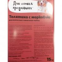 Для Самых Преданных для собак, Телятина с морковью, 15кг