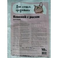 Для Самых Преданных для кошек, Ягненок с рисом, 10кг