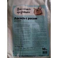 Для Самых Преданных для кошек, Лосось с рисом, 10кг