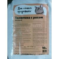 Для Самых Преданных для кошек, Телятина с рисом, 10кг
