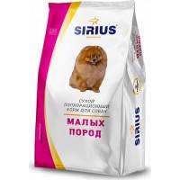 Sirius корм для собак мелких пород