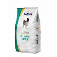 Sirius сухой корм для собак крупных пород