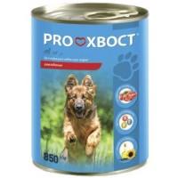 Консервы ProХвост для собак c говядиной 850 г